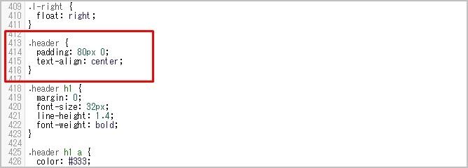 Seesaaブログのスタイルシート編集画面の中のheader