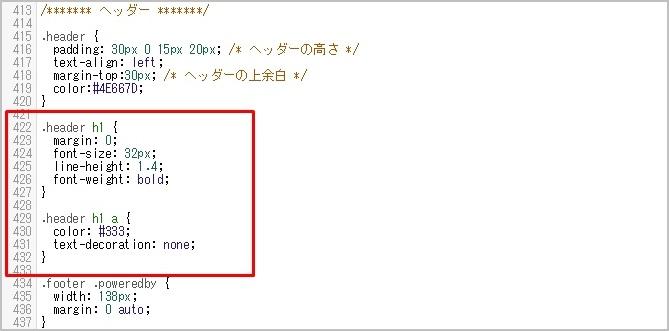 Seesaaブログのスタイルシート編集画面の中のheader h1