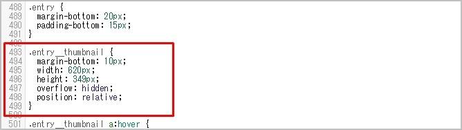 サムネイルサイズのスタイルシート編集画面