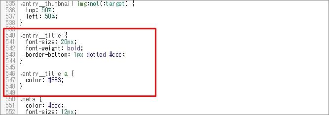スタイルシートのentry__title部分のコード