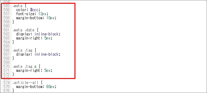 スタイルシートのmeta部分のコード