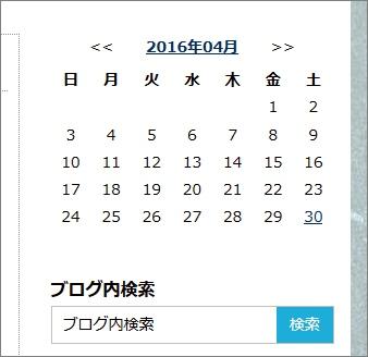 Seesaaブログのカレンダー