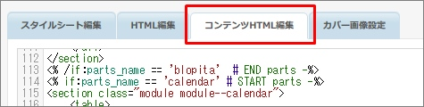 コンテンツHTML編集画面