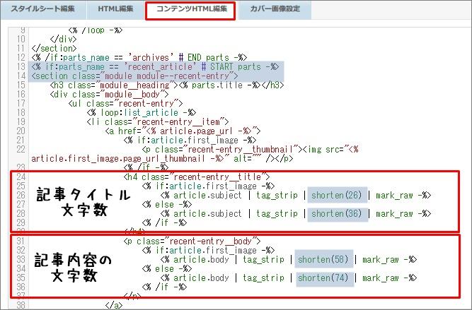 最近の記事部分のコンテンツHTML編集画面