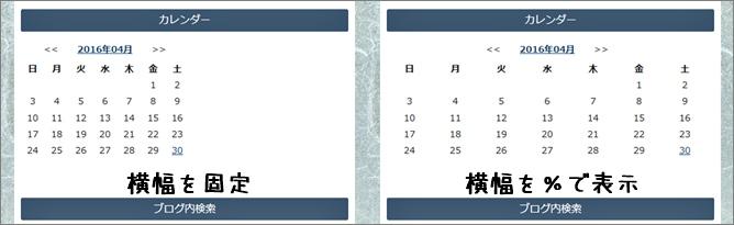 カレンダーの横幅の比較