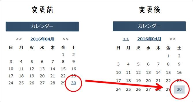 サイドバーのカレンダーの画像