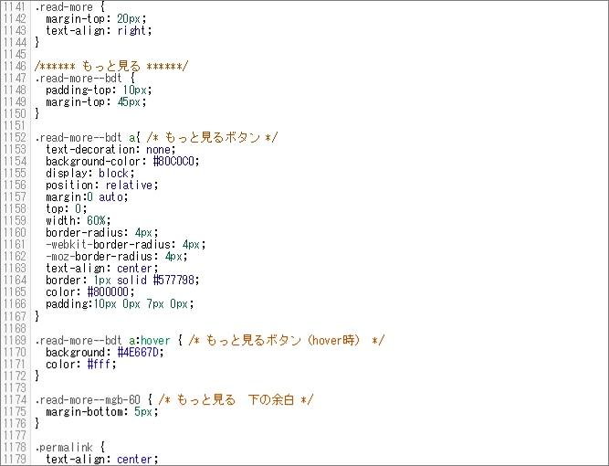 コードを編集したもっと見るボタン部分