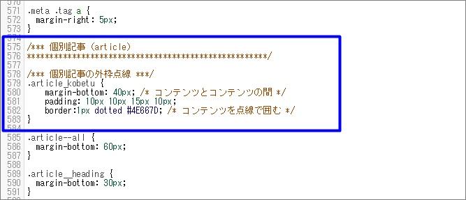 編集後のスタイルシート編集画面