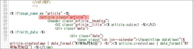 個別記事部分のHTML編集画面