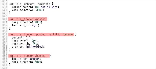 HTML編集画面のposted部分のコード
