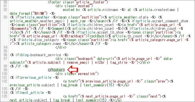 移動後のHTML編集画面のfooter部分