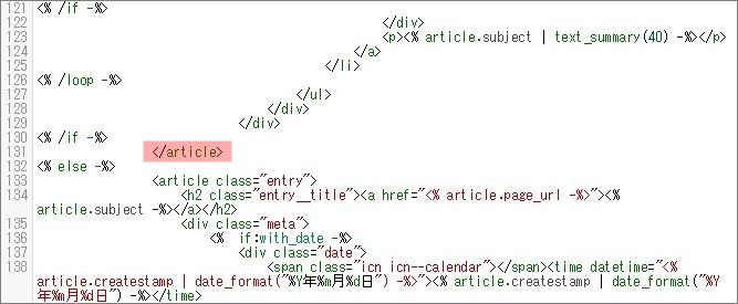 HTML編集画面で残っているarticle部分