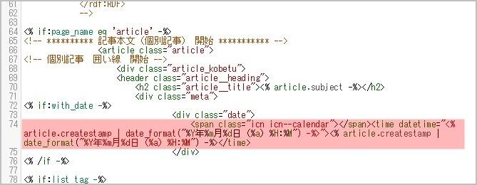 入れ替える日付部分のコード