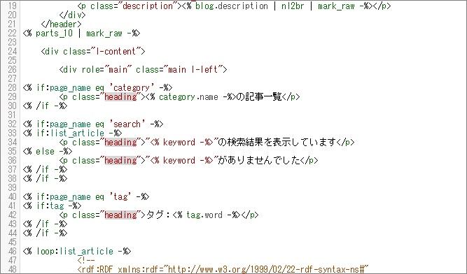 HTML編集画面でのheading部分