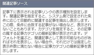 関連記事ソース