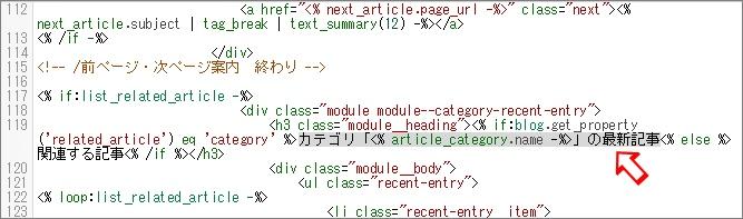 関連記事のタイトル部分を変更したHTML
