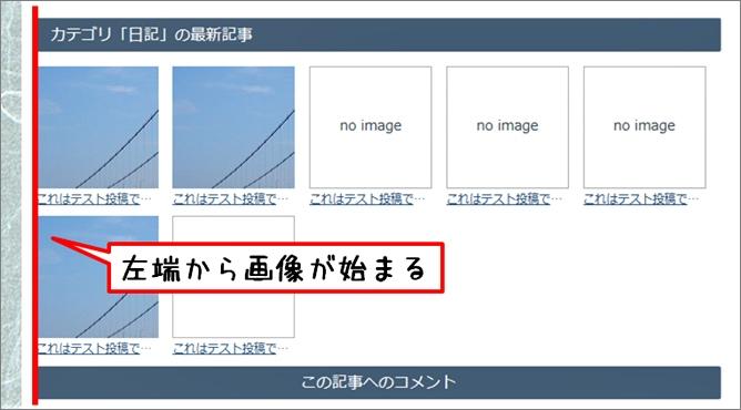 サムネイルを左端から表示させた関連記事の画像