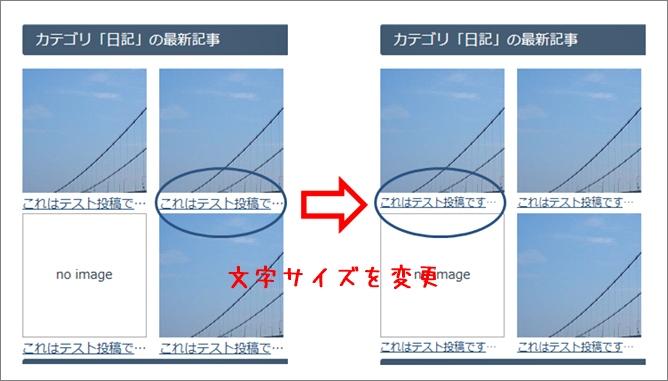 サムネイル画像下の文字サイズ部分の画像