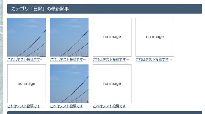 関連記事の画像サイズ