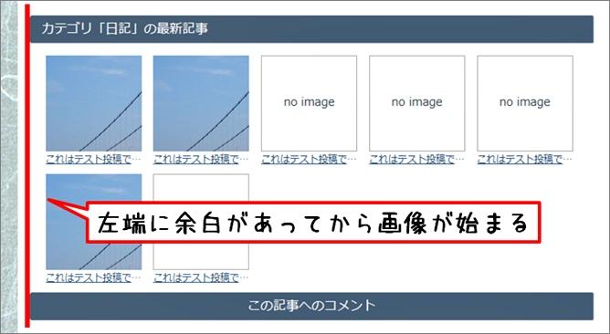 サムネイルをタイトルよりも内側から表示させた関連記事の画像