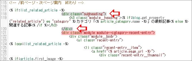 関連記事のタイトル部分に追加するためのHTML