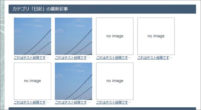 関連記事のサムネイル画像のサイズ