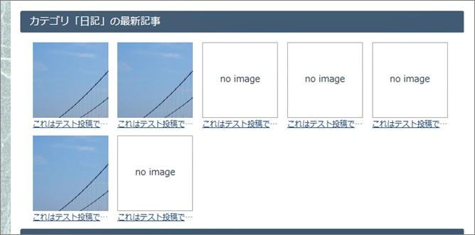 編集後の関連記事のサムネイル画像のサイズ