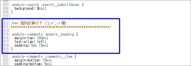 コード編集後のコメント欄のスタイルシート