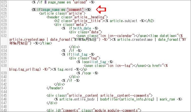 コメント記入ページ部分のHTML