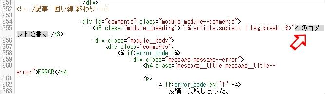 コメント記入ページのコメント欄部分のHTML