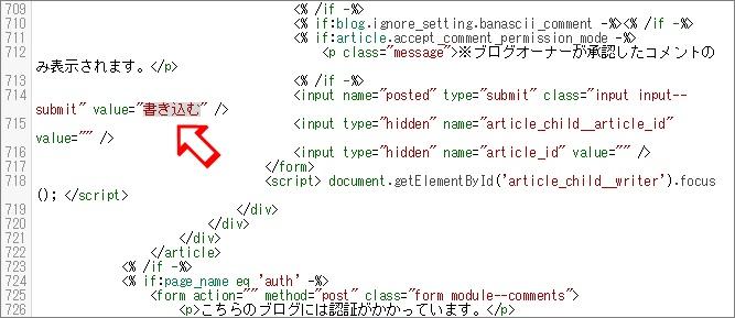 書き込むボタン部分のHTML記述
