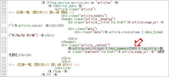 タグ一覧ページの表示文字数のHTML
