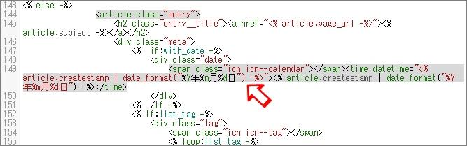 トップページの日付部分のHTML