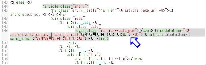編集後のトップページの日付部分のHTML