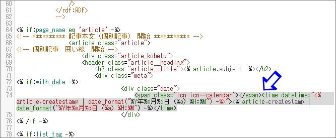 編集後の記事ページの日付部分のHTML