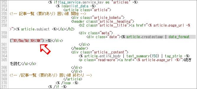 タグ一覧ページの日付部分のHTML