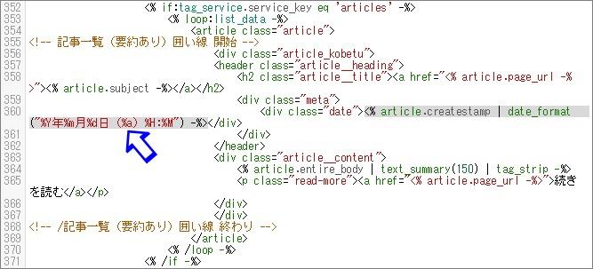 編集後のタグ一覧ページの日付部分のHTML