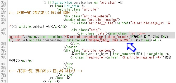 アイコン付きのタグ一覧ページの日付部分HTML