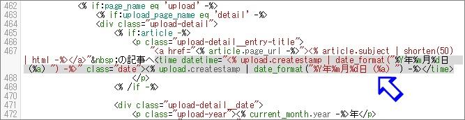 編集後の画像一覧ページの日付部分のHTML