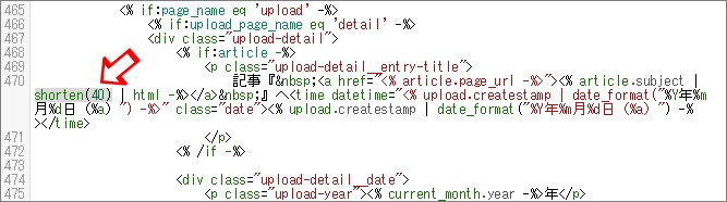 文字数変更後のHTML