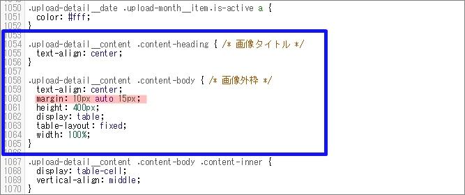 余白設定後のHTML