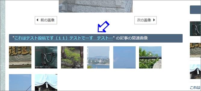 タイトル部分を調整した後の画像詳細ページの関連画像部分