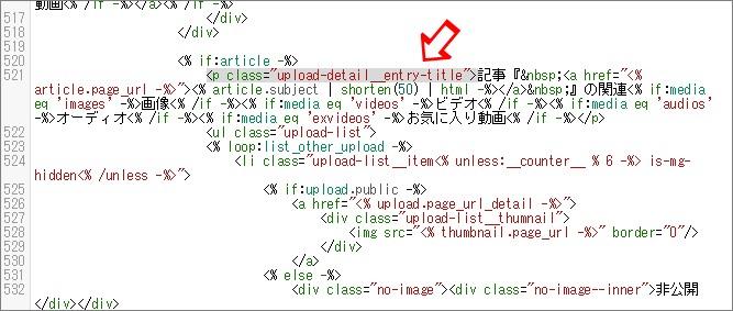 現時点の画像詳細ページの関連記事部分のHTML