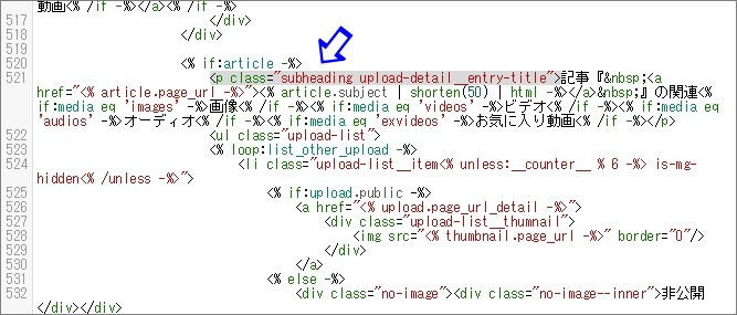 pタグを編集した後の関連記事部分HTML