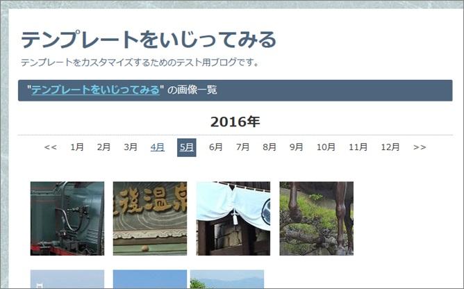 「月」ごとに画像を表示させるページ