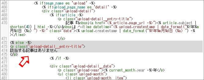 HTMLの画像詳細ページ部分