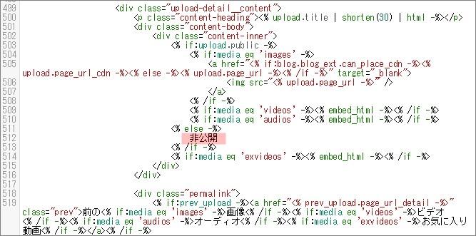非公開部分のHTML