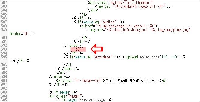 画像一覧ページの非公開部分のHTML