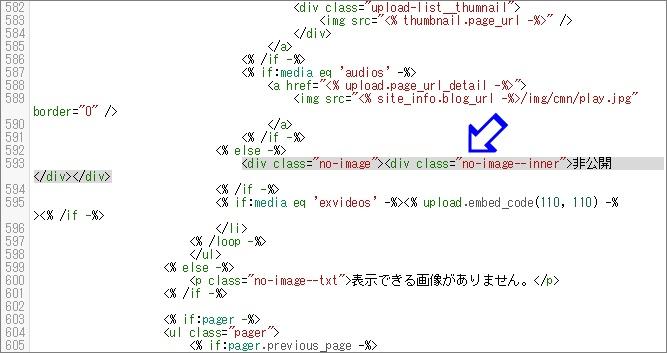 編集後の画像一覧ページの非公開部分のHTML