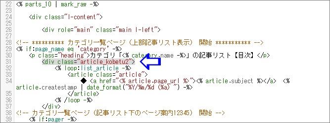 カテゴリページに記事リストを作る場合のHTMコード